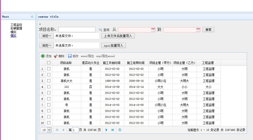asp net mvc4 easyui datagrid 增删改查分页导出先上传后导入NPOI批量