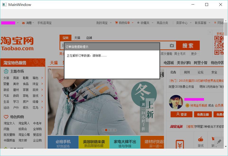 QT5利用chromium内核与HTML页面交互