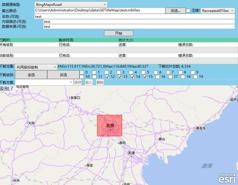利用PortableBasemapServer 发布地图服务