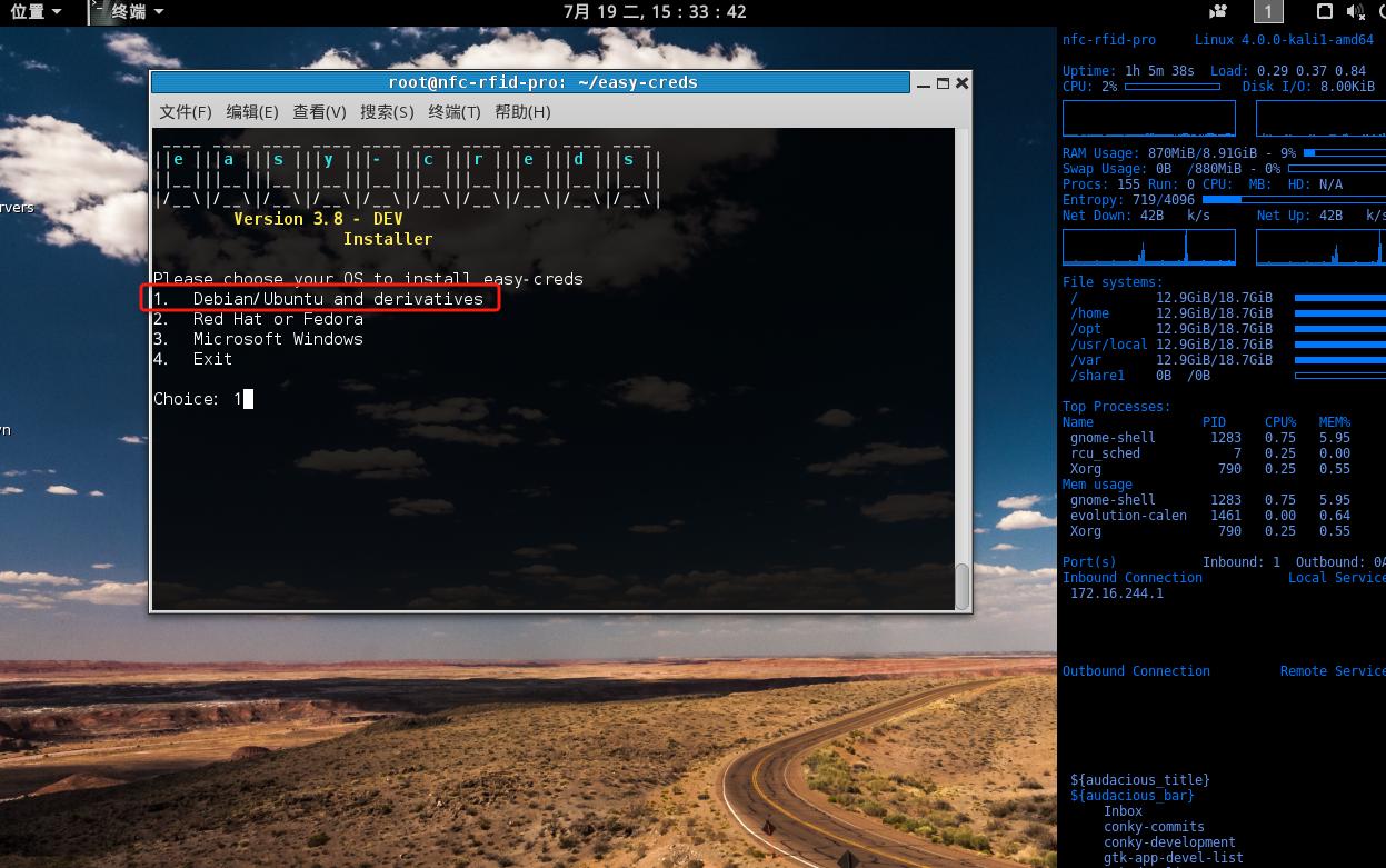 如何在Kali Linux中搭建钓鱼热点