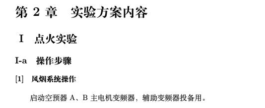 LaTeX使用titlesec宏包改变章节编号形式的方法