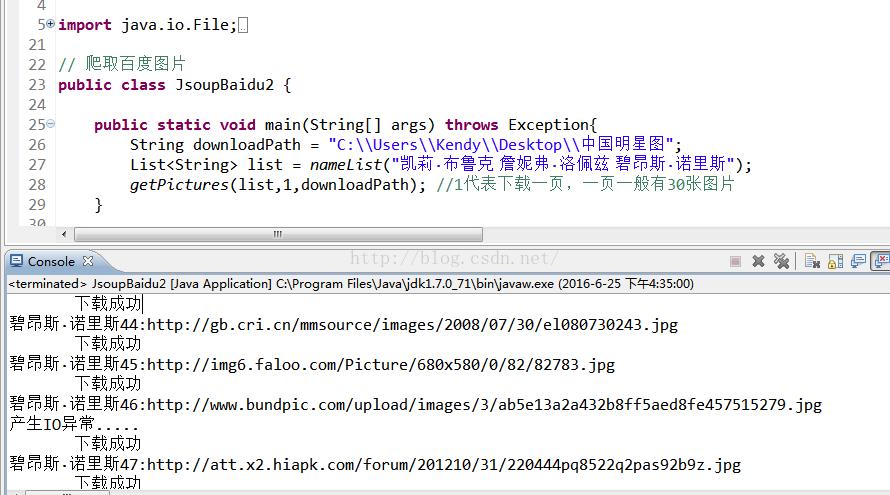 Java jsoup爬取图片