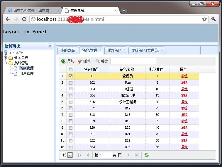 ASP NET网站权限设计实现(三)——套用JQuery EasyUI列表显示数据