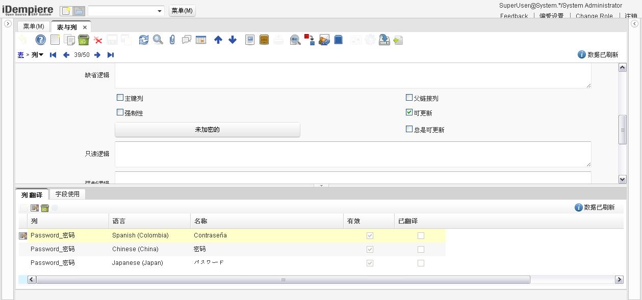 iDempiere的用户密码加密处理(AD_User Password)(Postgresql 9 1)