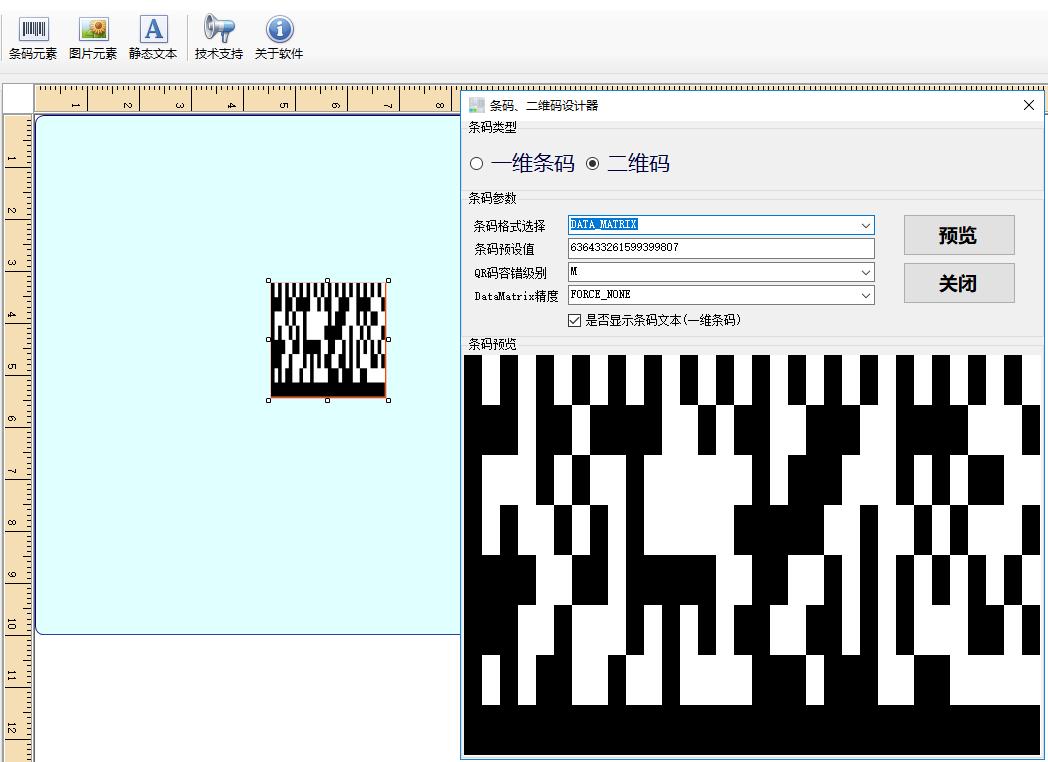 zxing  net 多种条码格式的生成