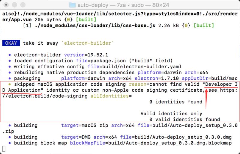 Electron 桌面应用打包(npm run build)简述(windows + mac)