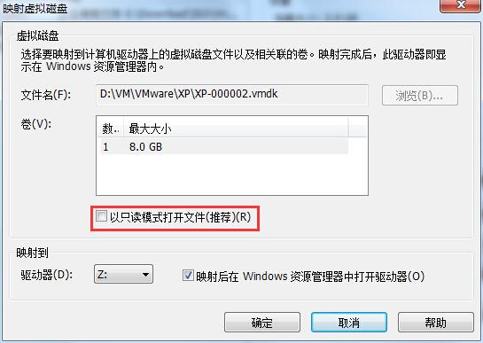 VMware vmdk文件打开方法