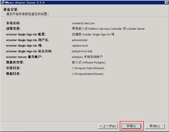 VMware vCenter Server 6 5安装