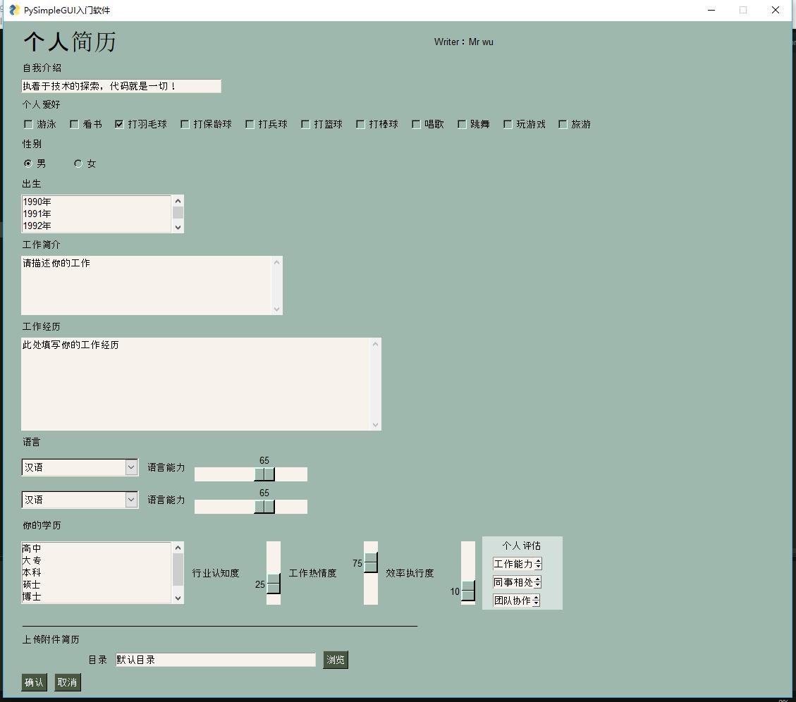 PySimpleGUI 的第一个桌面软件