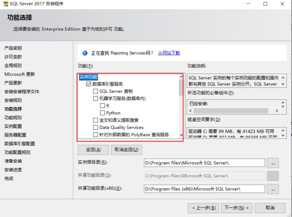 搭建棋牌程序必备-SQL Server 2017 中文免费版