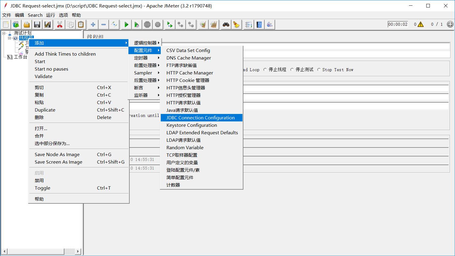 jmeter笔记(9)--JDBC Request的使用